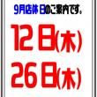 9月の店休日のお知らせ★