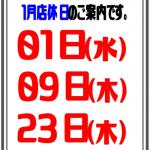 2020年1月の店休日のお知らせ★