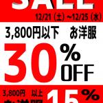 ★SALE情報★お知らせ☆総合リサイクルショップフライズ久留米店