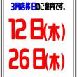 2020年3月の店休日のお知らせ★