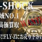 G-SHOCK集めています!!G-SHOCKを売るなら 総合リサイクルショップフライズ久留米店 久留米市 買取り情報