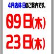 2020年4月の店休日のお知らせ★