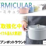VERMICULAR(バーミキュラ)を売るなら 総合リサイクルショップフライズ久留米店 久留米市 買取り情報