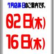 2020年7月の店休日のお知らせ★