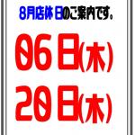 2020年8月の店休日のお知らせ★