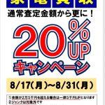 衣類乾燥機を売るなら 総合リサイクルショップフライズ久留米店 久留米市 買取り情報