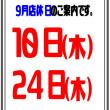 2020年9月の店休日のお知らせ★