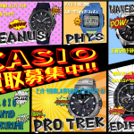 G-SHOCK集めています!!CASIO腕時計を売るなら 総合リサイクルショップフライズ久留米店 久留米市 買取り情報