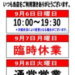 台風10号接近に伴う営業時間変更のお知らせ。