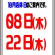 2020年10月の店休日のお知らせ★