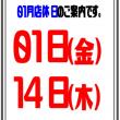 2021年1月の店休日のお知らせ★