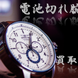 G-SHOCK・電池切れ腕時計買取ります!!腕時計を売るなら 総合リサイクルショップフライズ久留米店 久留米市 買取り情報