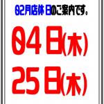 2021年2月の店休日のお知らせ★