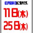 2021年3月の店休日のお知らせ★