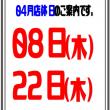 2021年4月の店休日のお知らせ★