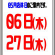 2021年5月の店休日のお知らせ★