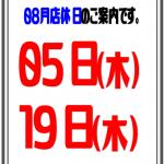 2021年8月の店休日のお知らせ★
