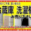 冷蔵庫・洗濯機を売るなら 総合リサイクルショップフライズ久留米店 久留米市 買取り情報