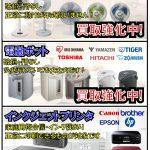 家電を売るなら 総合リサイクルショップフライズ久留米店 久留米市 買取り情報