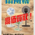扇風機を売るなら 総合リサイクルショップフライズ久留米店 久留米市 買取り情報
