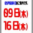 2021年9月の店休日のお知らせ★