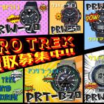 G-SHOCK・PRO TREK・腕時計買取強化中!!腕時計を売るなら 総合リサイクルショップフライズ久留米店 久留米市 買取り情報