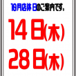 2021年10月の店休日のお知らせ★