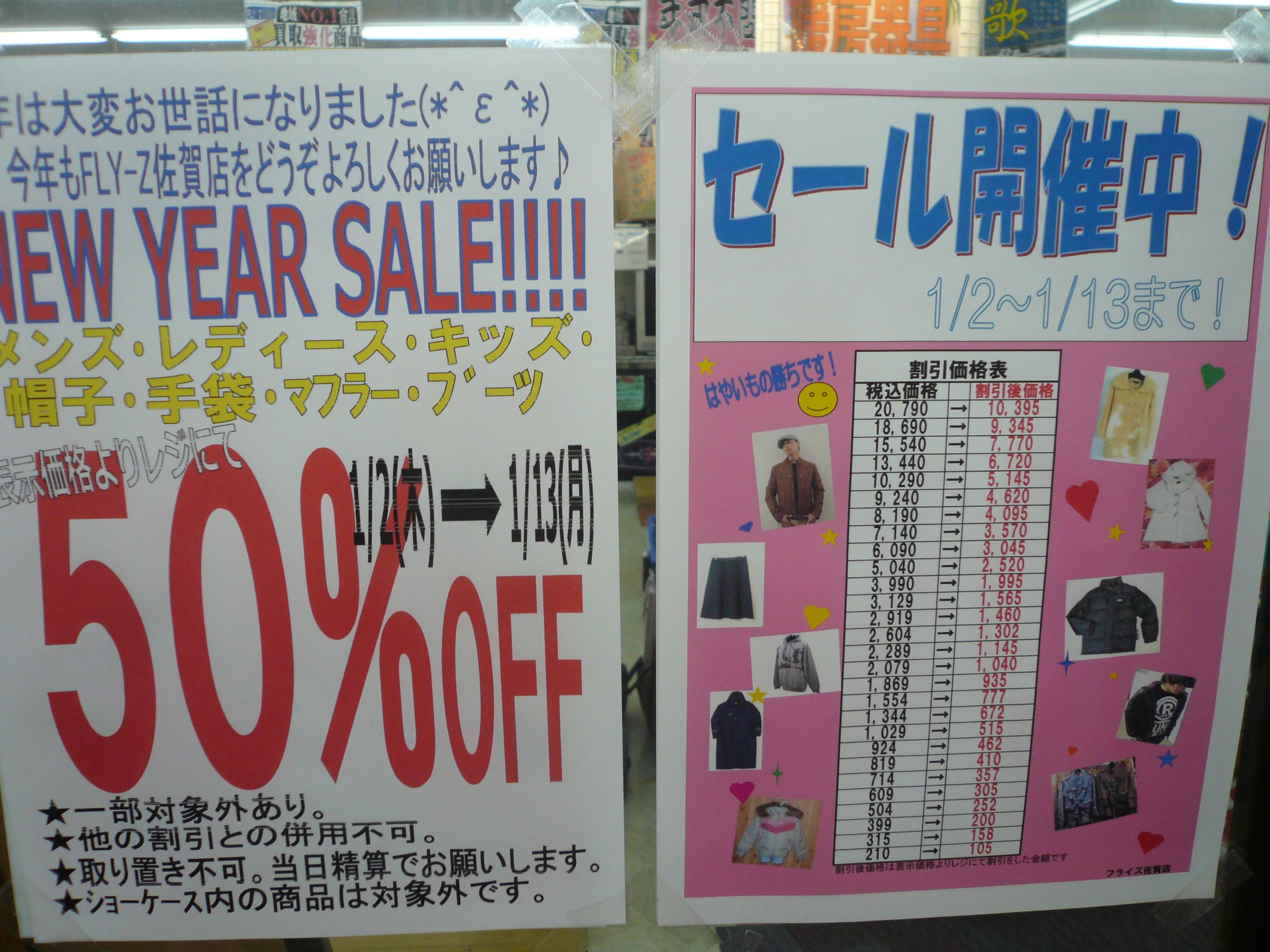 セール情報!新春セール!リサイクルショップフライズ佐賀店