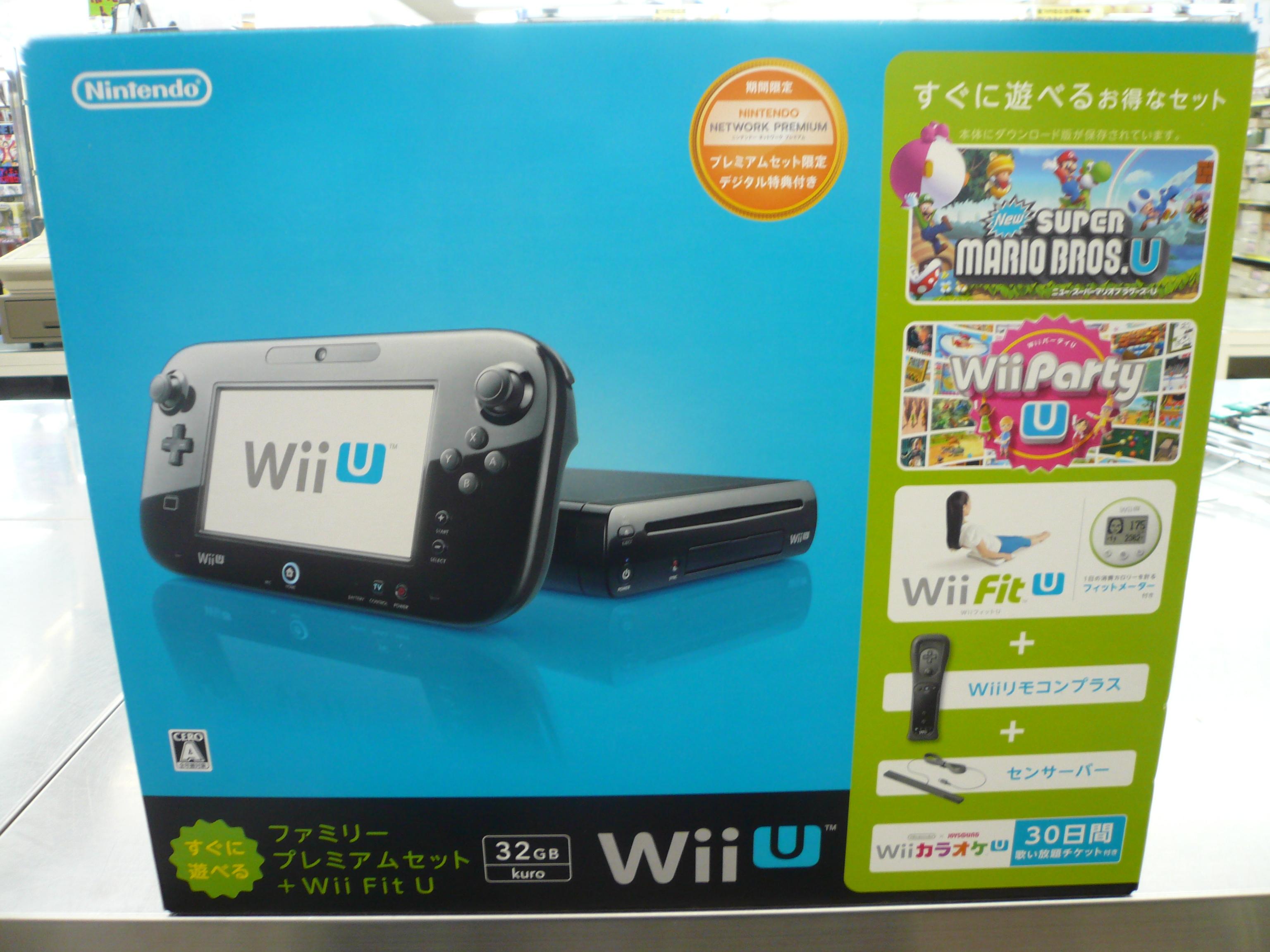 WiiU を売るなら 総合 リサイクルショップ フライズ佐賀店 佐賀市 買取り