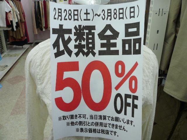 衣類 を売るなら 総合リサイクルショップフライズ佐賀店 佐賀市 買取り