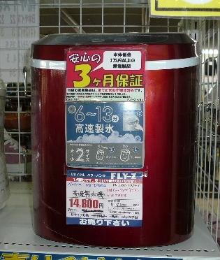 高速製氷器 を売るなら 総合リサイクルショップフライズ佐賀店 佐賀市 買取り情報