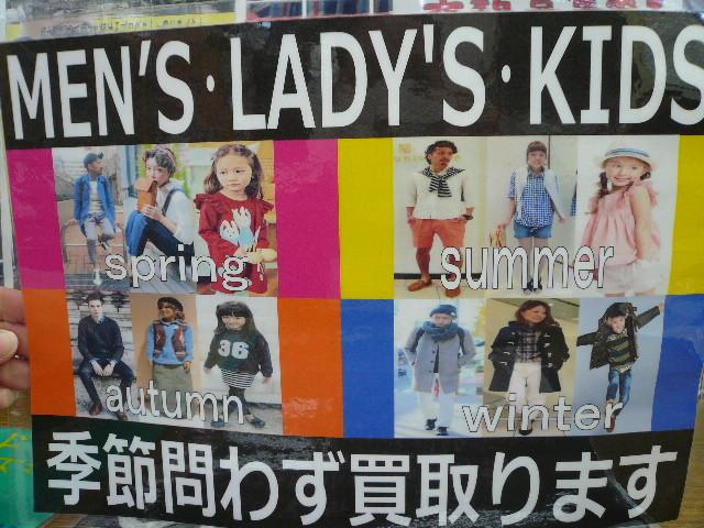 レディース服 を売るなら 総合リサイクルショップフライズ佐賀店 佐賀市 買取り情報
