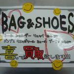 バッグ・靴 を売るなら 総合 リサイクルショップ フライズ佐賀店 佐賀市 買取り