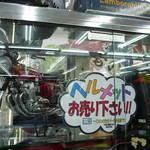 ヘルメット を売るなら 総合 リサイクルショップ フライズ佐賀店 佐賀市 買取り