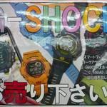 腕時計 を売るなら 総合リサイクルショップフライズ佐賀店 佐賀市 買取り