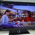 AZUMA 液晶 テレビ を売るなら 総合リサイクルショップ フライズ佐賀店 佐賀市 中古 査定 買取り