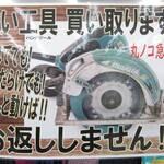 電動工具 を売るなら 総合リサイクルショップフライズ佐賀店 佐賀市 買取り