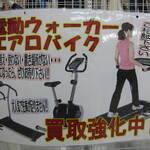 健康家電 を売るなら 総合リサイクルショップフライズ佐賀店 佐賀市 買取り