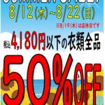 セール情報!総合リサイクルショップフライズ佐賀店 佐賀市