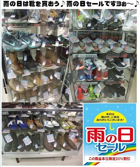 雨の日は靴を買おう! 雨の日セールですヨ~♪ フライズ鳥栖店