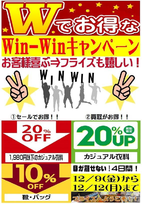 いよいよ本日まで!「win-winキャンペーン」 お急ぎください!! フライズ鳥栖店