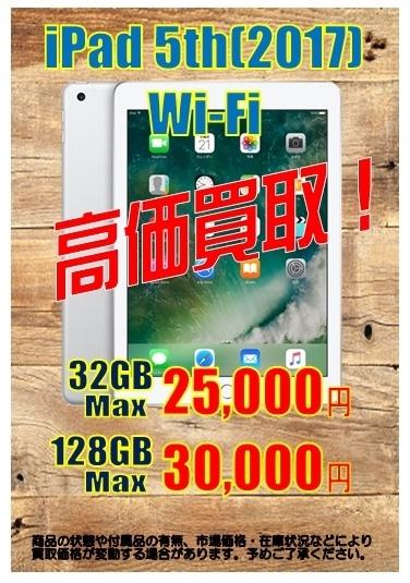 iPad 第5世代 取募集中‼ フライズ鳥栖店