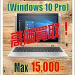 HP x2 210 G2 (windows10タブレット) 買取募集中‼ フライズ鳥栖店