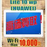 HAUWEI MediaPad M3 Lite 10 wp 買取募集中‼ フライズ鳥栖店