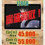 Surface Pro(2017) 128GB 買取募集中‼ フライズ鳥栖店