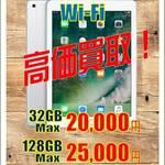 iPad 第5世代 買取募集中‼ フライズ鳥栖店