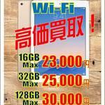 iPad Air 2 買取募集中‼ フライズ鳥栖店