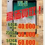 iPad Pro 10.5 買取募集中‼ フライズ鳥栖店