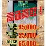iPad Pro 12.9 買取募集中‼ フライズ鳥栖店
