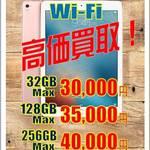 iPad Pro 9.7 買取募集中‼ フライズ鳥栖店